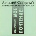 Аркадий Северный с ансамблем 'Четыре брата и лопата' - Ужасно шумно в доме Шмеерзона