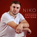 Niko - Письмо матери