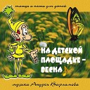 Андрей Варламов - Колдунья
