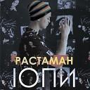 IOПИ - Растаман