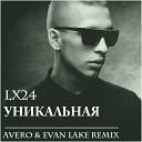 Lx24 - Уникальная (Avero & Evan Lake Remix) Edit