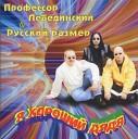 Профессор Лебединский - Звезда разлуки
