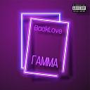 BackLove - Навечно молодой