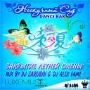 Radio Record - Белая ночь DJ Flight DJ Ramis Airwave Club Mix