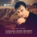 кавказские песни - абхазская танцевальная 2