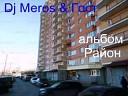 004 Dj Meros Гост - Вакум