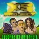XS Project - Девочка из интернета