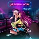MaskaTT - Девочка ночь