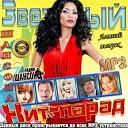 Александр Побединский - Минус 40