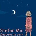 Stefan Mic - Девочка из сети