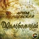 ДОальбомный...ЕР 2010