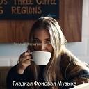 Гладкая Фоновая Музыка - Теплый Самолет Момент