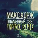 Макс Корж - Пламенный свет (Topface remix)