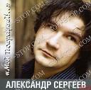 Александр Сергеев - Карие Глаза