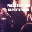 Раскольников Барбитурный - Новый трек