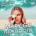 Mary Gu - Нежность Alex Shik Radio Edit