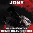 JONY - Мир сошел с ума Denis Bravo Radio Edit