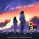 NЮ Nebezao - Если бы не ты Vadim Adamov Hardphol Remix Radio Edit DFM