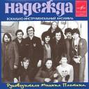 Золотые хиты ВИА - CD 2