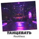Realtless - Танцевать