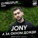JONY - А За Окном Дожди DJ Prezzplay Radio Edit