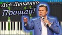 Лев Лещенко - Прощай Serxio1228 Remix