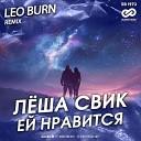 Леша Свик - Ей Нравится Leo Burn Radio Edit