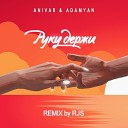 ANIVAR ADAMYAN - Руку Держи REMIX by RJS
