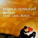 Андрей Леницкий - Малыш Evan Lake Mix