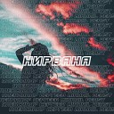Александр Сергеев Mikhail Beast - Нирвана