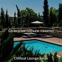 Relax Chillout Lounge - Со вкусом Самолет