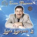 Гусейн Манапов - Каспий