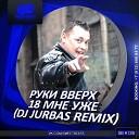 Сергей Жуков Руки вверх - 18 Мне Уже Dj Jurbas Remix