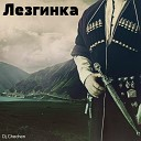 Лезгинка - 0002
