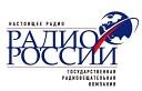 Радио России - Фигейреду Гильермо ЭЗОП