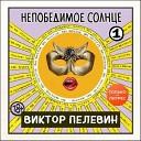Виктор Пелевин - Часть1 МАСКИ КАРАКАЛЛЫ 04