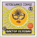 Виктор Пелевин - Часть2 SOL INVICTUS 01