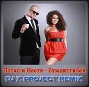 Потап и Настя - Бумдиггибай (DJ X PROJECT REMIX) (Radio edit)