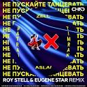 Timran Zell Batrai feat Aslai - Не пускайте танцевать Roy Stell Eugene Star Radio Edit