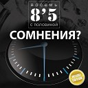 8 5 - Русский рок