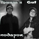 Guf - Рассказ о сказочных героях