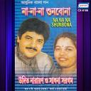 Udit Narayan - Kabita Ki Khabar