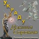 Украду