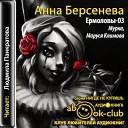 Ермоловы 03. Мурка, Маруся Климова