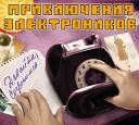 Приключения Электроников - Позвони мне позвони