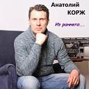 Анатолий Поляков - Девочка моя песня про дочку