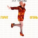 029 Lyalya Razmahova - Gorit ogon