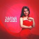 Zarina - Буду любить