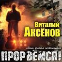Виталий Аксенов - Мои друзья