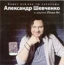 Александр Шевченко - Скажи Мне Слово